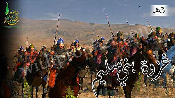 غزوة بني سليم في الكدر سبعة أيام على بدر 3 هـ مع الحبيب