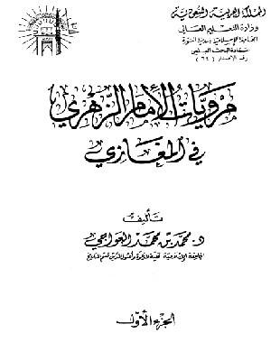 حديث الإفك من كتاب مرويات الإمام الزهري في المغازي كتب سيرة الرسول