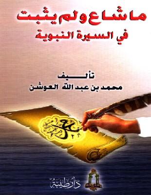 كتاب ما شاع ولم يثبت في السيرة النبوية