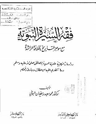 5a64af16ff7f7 غزوة بدر الكبرى من كتاب فقه السيرة النبوية مع موجز لتاريخ الخلافة الراشدة