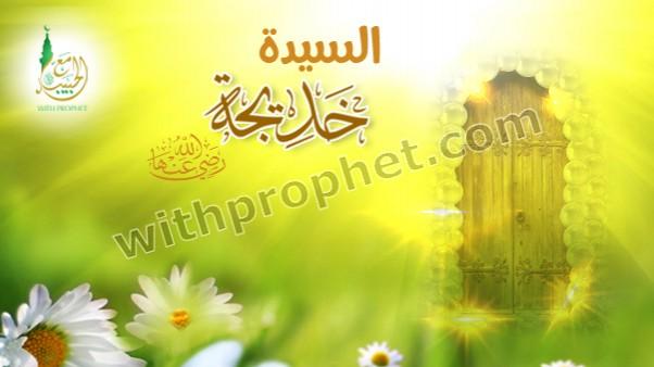 السيدة خديجة أم المؤمنين التي بش ر ها ربها ببيت من لؤلؤ زوجات الرسول