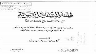 1256a0efb مراسلة النبي صلى الله عليه وسلم الملوك يدعوهم إلى الإسلام. من كتاب فقه  السيرة النبوية