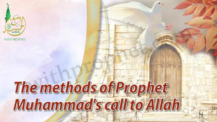 Prophet Muhammad's ways of the call to Allah (dawah) - withprophet