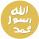 عن الحبيب محمد ﷺ
